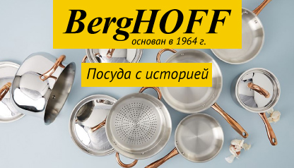 berghoff_promo_banner_brand_page